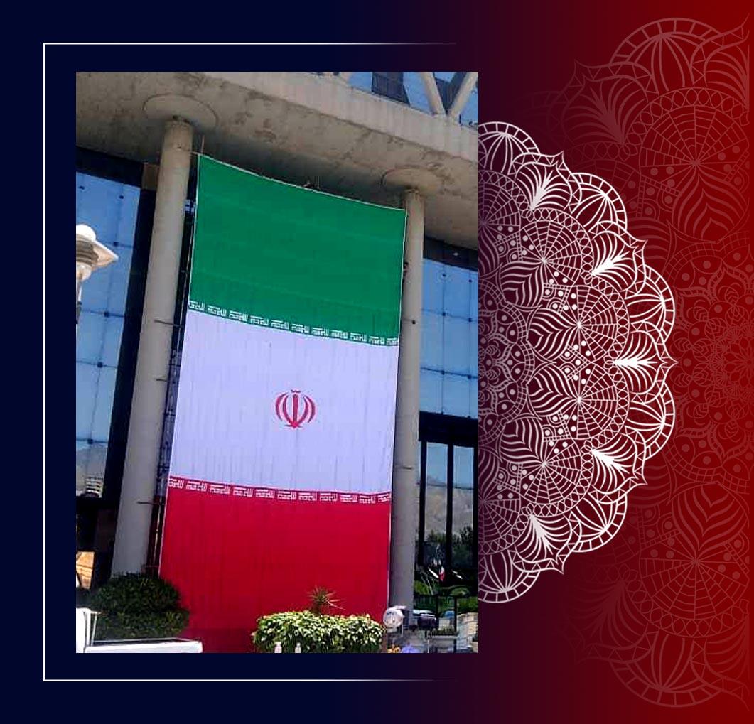 پرچم اهتزاز سایز بزرگ ایران