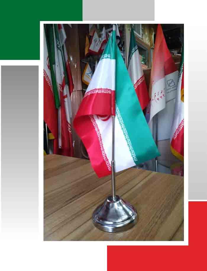 پرچم رومیزی ایران با پایه استیل